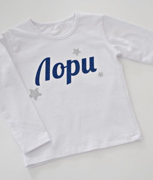 Детска блуза с име в сребърно и синьо