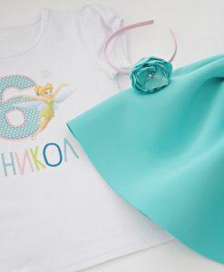 Пола и блузка за рожден ден Камбанка